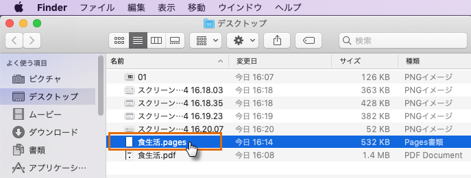 Pagesファイルを開く