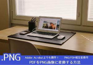 PDFをPNG画像ファイルに変換!Adobe Acrobatより操作が簡単なソフトとは?