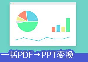 10枚以上のPDFファイルを一括でパワポに変換する方法ってありますか?