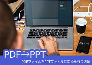 iPad、iPhoneでPDFファイルをPPTに変換を行う方法