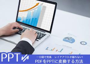 編集可能に!OCRを利用してスキャンされたPDFをPPTに変換する方法