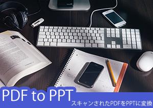 PDFをPPTに変換したいけどそんなことってできるの?スキャンされたPDFファイルを編集可能のPPTに変換する方法