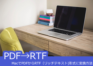 MacでPDFからRTF(リッチテキスト)形式に変換方法