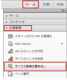 PDF tiff 変換