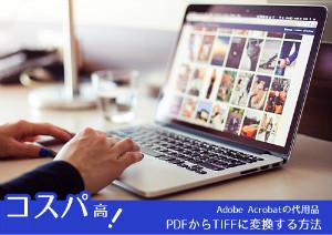 PDFをTIFFに変換する方法とソフト