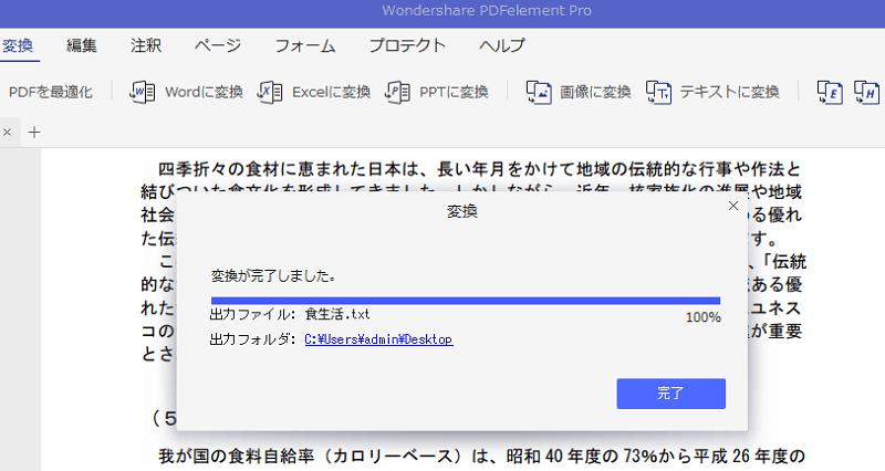pdf テキスト化