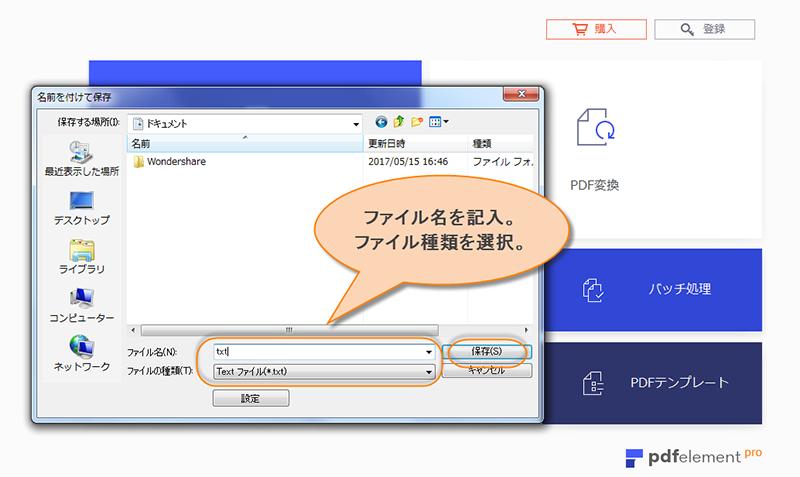 pdf 文字 コピー