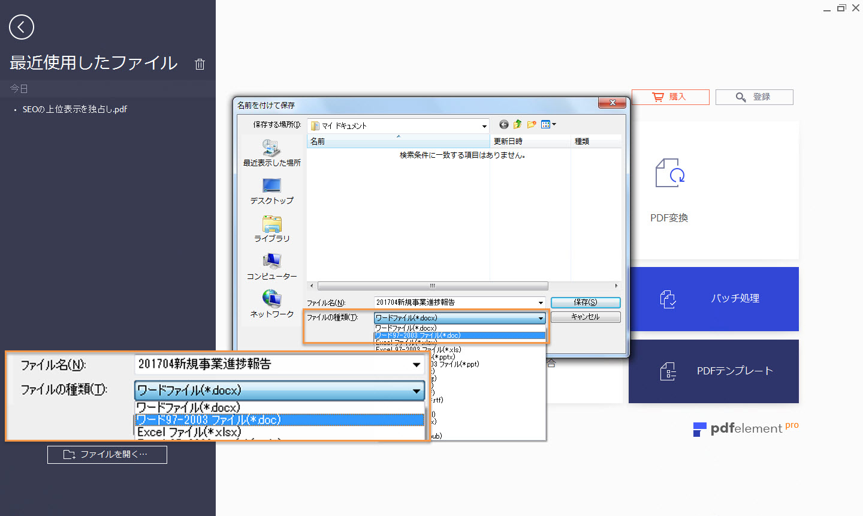 PDFelement6 ProでPDFをWordに変換
