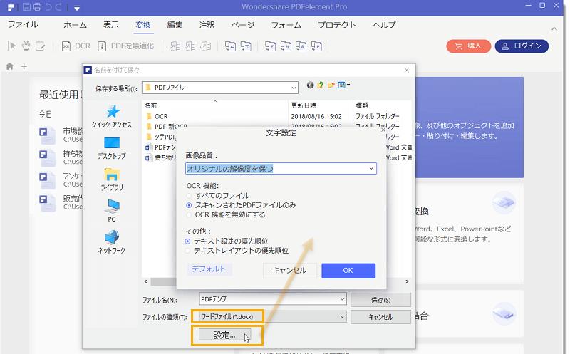 doc pdf 変換 行間