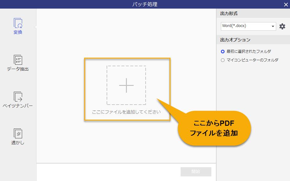 PDFを一括でWordに変換