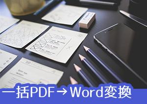 複数のPDFを一括でWordに変換する方法。業務効率がぐんと上がる!