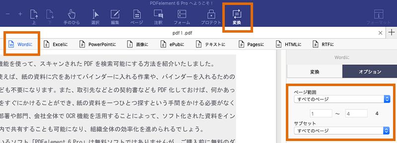 MacでPDFをWordに変換