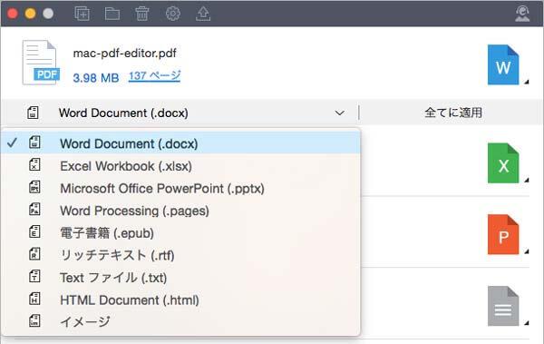 word pdf 変換 mac できない