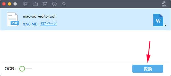 ファイルが変換されない pdf win mac