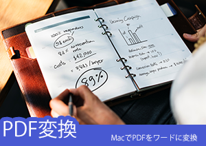 【PDF Word 変換】:MacでPDFを無料でWordに変換する方法