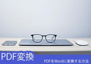【2019年最新】PDFをWordに変換する三つの方法・無料でMicrosoft WordでPDF変換編集方法も紹介