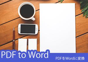 【PDF→Word】PDFをWordに変換する方法