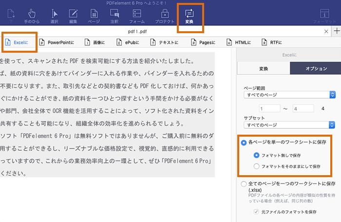 PDFをExcelに変換