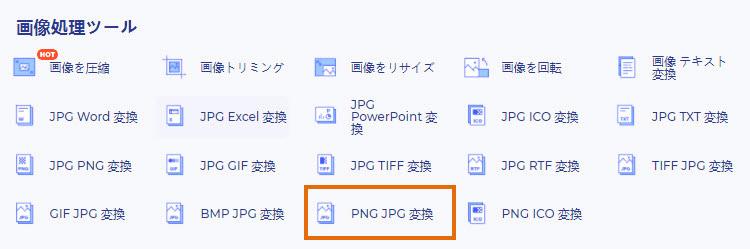 png jpeg 変換