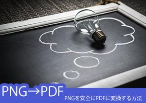 PNGを安全にPDFに変換する方法をご紹介