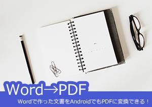 Wordで作った文書をAndroidでもPDFに変換できる!変換ソフトと使用方法のご紹介!
