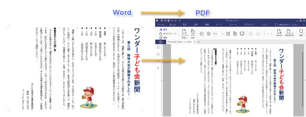 ワードで作成した縦書き文書をPDF化