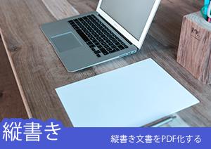 ワードで作成した縦書き文書をPDF化しよう!PDFelement 6 Proを使えば簡単に縦書きのPDFを作成できる!