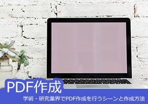 学術・研究業界でPDF作成を行うシーンと作成方法