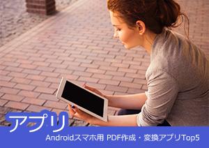Androidスマホ用 PDF作成・変換アプリTop5