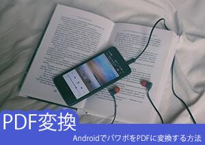 Androidで出来る!パワーポイントをPDFに変換する方法