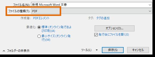 png PDF 変換