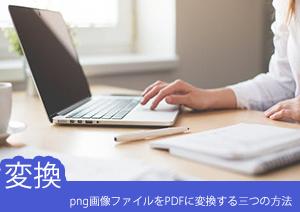 png画像ファイルをPDFに変換する三つの方法