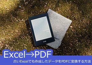 【Excel PDF 変換】:古いExcelで作成したデータをPDFに変換する方法