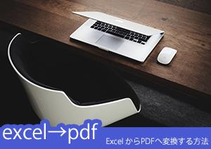 Excel からPDFへ変換する方法