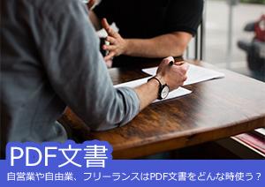 自営業や自由業、フリーランスはPDF文書をどんな時使う?