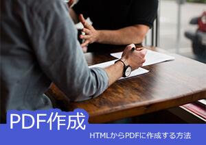 HTMLからPDFに作成する方法