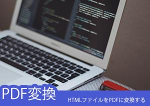 HTMLファイルをPDFに変換する超簡単な方法