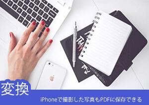 iPhoneで撮影した写真もPDFに変換して保存できる!