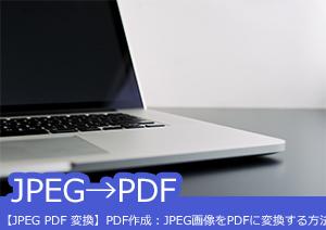 【jpeg pdf 変換】PDF作成:JPEG画像をPDFに変換する方法