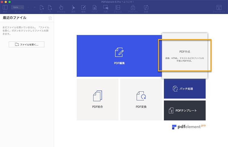 jpeg PDF 変換 Mac
