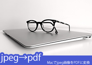 【Macユーザー必見!】PNG画像をPDFに変換できるMac用ソフトと変換方法を解説!