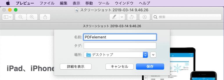 PDF 書き出す Mac