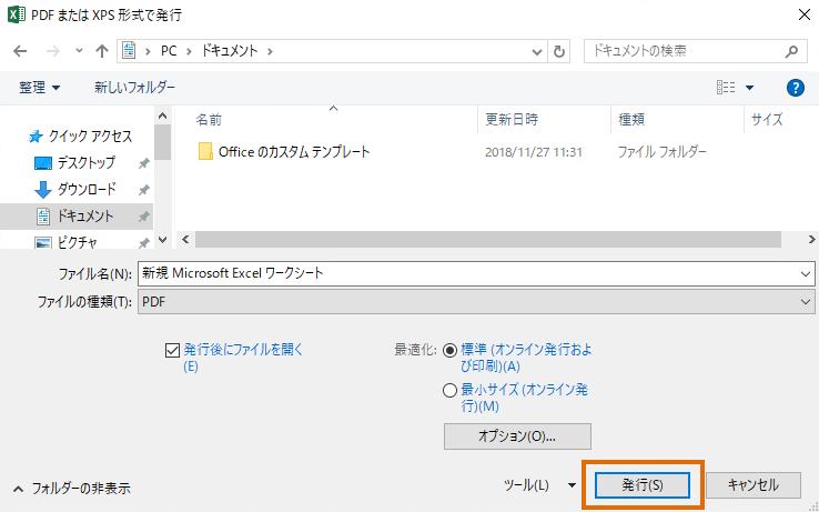 PDFエクスポート