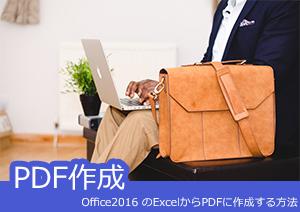 無料でOffice2016/2013のExcelからPDFに変換する方法