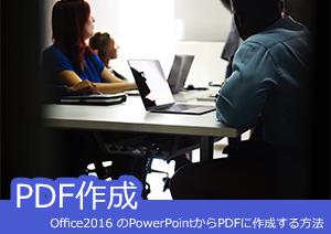 無料でOffice2016のPowerPointからPDFに変換する方法
