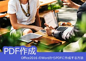 無料でOffice2016/2013のWordをPDFに変換する方法