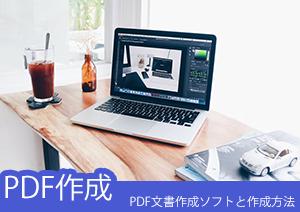 PDF文書作成ソフトと作成方法紹介