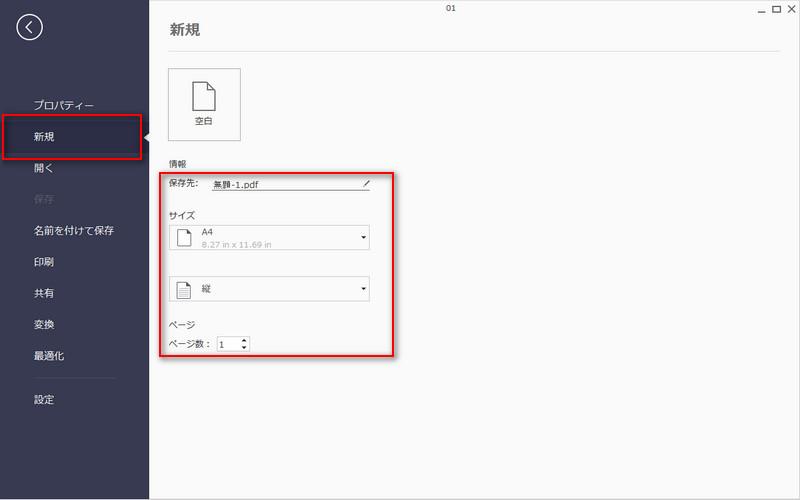 PTA 書類整理 PDF