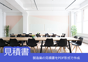 製造業の見積書をPDF形式で作成