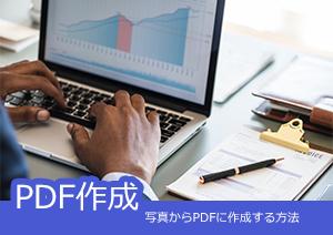 写真からPDFに作成する方法・画像をPDFに挿入する方法